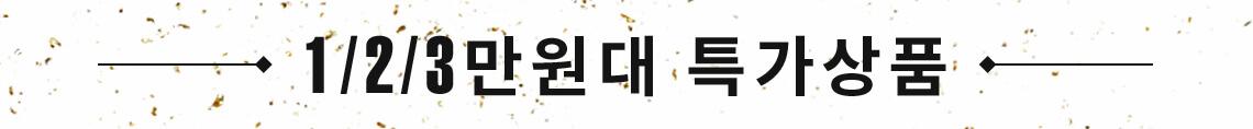 1/2/3만원대 특가상품